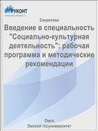 """Введение в специальность """"Социально-культурная деятельность"""": рабочая программа и методические рекомендации"""