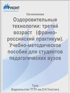 Оздоровительные технологии: третий возраст   (франко-российский практикум).  Учебно-методическое пособие для студентов педагогических вузов