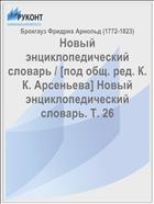 Новый энциклопедический словарь / [под общ. ред. К. К. Арсеньева] Новый энциклопедический словарь. Т. 26