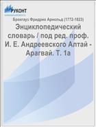 Энциклопедический словарь / под ред. проф. И. Е. Андреевского Алтай - Арагвай. Т. 1а