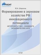 Формирование в зерновом хозяйстве РФ инновационного потенциала