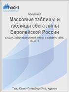 Массовые таблицы и таблицы сбега липы Европейской России