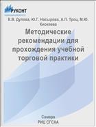 Методические рекомендации для прохождения учебной торговой практики
