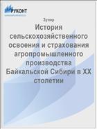 История сельскохозяйственного освоения и страхования агропромышленного производства Байкальской Сибири в ХХ столетии