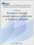 Казенные лесные хозяйственные заготовки в Томской губернии
