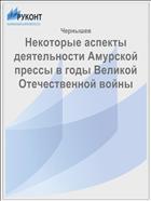 Некоторые аспекты деятельности Амурской прессы в годы Великой Отечественной войны