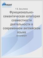 Функционально-семантическая категория совместности деятельности в современном английском языке