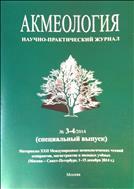 Акмеология. Специальный выпуск