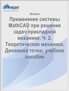 Применение системы MathCAD при решение задач прикладной механики. Ч. 2. Теоретическая механика. Динамика точки: учебное пособие