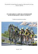 Организация и судейство соревнований по велосипедному спорту на шоссе