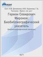Герман Севирович Миронов: Биобиблиографический указатель