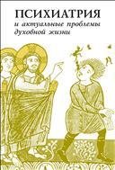 Психиатрия и актуальные проблемы духовной жизни : Сборник памяти профессора Д.Е. Мелехова