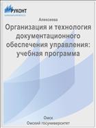 Организация и технология документационного обеспечения управления: учебная программа
