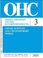 Общественные науки и современность