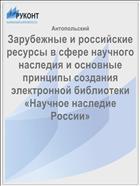 Зарубежные и российские ресурсы в сфере научного наследия и основные принципы создания электронной библиотеки «Научное наследие России»