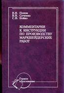 Комментарии и инструкции по производству маркшейдерских работ