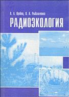 Радиоэкология