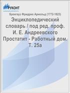 Энциклопедический словарь / под ред. проф. И. Е. Андреевского Простатит - Работный дом. Т. 25а