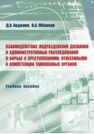 Взаимодействие подразделений дознания и административных расследований в борьбе с преступлениями, отнесенными к компетенции таможенных органов