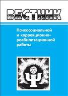 Вестник психосоциальной и коррекционно-реабилитационной работы