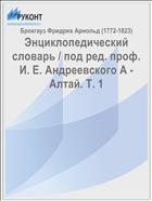 Энциклопедический словарь / под ред. проф. И. Е. Андреевского А - Алтай. Т. 1