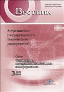 Вестник Астраханского государственного технического университета. Серия: Управление, вычислительная техника и информатика