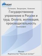Государственное управление в России и труд. Оплата, мотивация, производительность