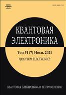 Квантовая электроника