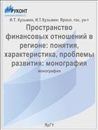 Пространство финансовых отношений в регионе: понятия, характеристика, проблемы развития: монография
