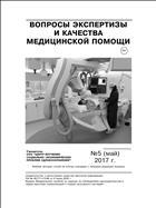 Вопросы экспертизы и качества медицинской помощи
