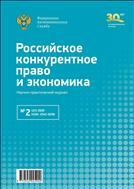 Российское конкурентное право и экономика