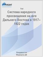 Система народного просвещения на юге Дальнего Востока в 1917–1922 годах