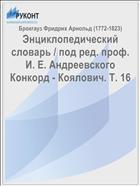 Энциклопедический словарь / под ред. проф. И. Е. Андреевского Конкорд - Коялович. Т. 16