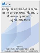 Сборник примеров и задач по электрохимии. Часть II. Ионный транспорт. Кулонометрия