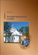 Отец Иоанн Кронштадтский на родине: монография