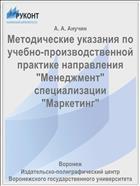 """Методические указания по учебно-производственной практике направления """"Менеджмент"""" специализации """"Маркетинг"""""""