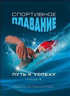 Спортивное плавание: путь к успеху. В 2 кн. Кн. 1