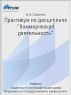 """Практикум по дисциплине """"Коммерческая деятельность"""""""