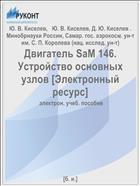 Двигатель SaM 146. Устройство основных узлов [Электронный ресурс]