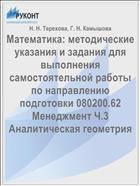 Методические указания и задания для выполнения самостоятельной работы по курсу «Математика». Ч. 3. Аналитическая геометрия