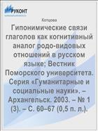 �������������� ����� �������� ��� ����������� ������ ����-������� ��������� � ������� �����; ������� ���������� ������������. ����� ������������� � ���������� �����. � �����������. 2003. � � 1(3). � �. 60�67 (0,5 �. �.).