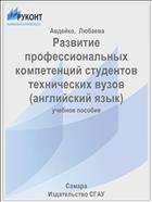 Развитие профессиональных компетенций студентов технических вузов (английский язык)