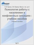 Психология работы с населением в конфликтных ситуациях : учебное пособие
