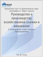 Руководство к производству хозяйственной съемки и межевания