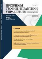 Проблемы теории и практики управления