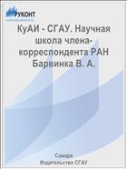 КуАИ - СГАУ. Научная школа члена-корреспондента РАН Барвинка В. А.