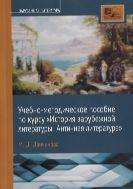 Учебно-методическое пособие по курсу «История зарубежной литературы. Античная литература»
