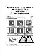 Охрана труда и пожарная безопасность в учреждениях здравоохранения