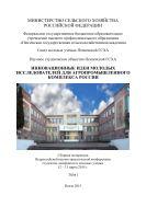Инновационные идеи молодых исследователей для агропромышленного комплекса России. Т. I