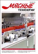 Мясные технологии